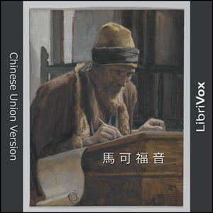 Bible (CUV) NT 02: 聖經 (和合本) 新約全書 - 馬可福音 ... by Chinese Union Version