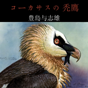 Caucasus no Hagetaka (コーカサスの禿鷹) by Toyoshima, Yoshio