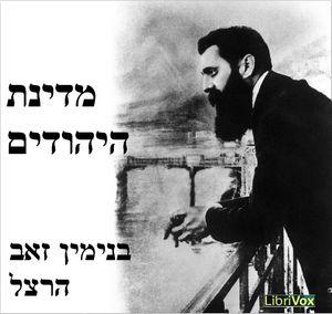 מדינת היהודים The Jewish State by בנימין זאב הרצל Herzl, Theodor (Binyamin Zeev)
