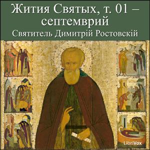 Жития Святых, т. 01 - септемврий (Zhitii... by Dimitriĭ, Saint Metropolitan of Rostov