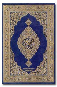 The Koran by Transcribed  the Prophet Muhammad