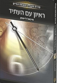 Interview with the Future by Rav Michael Laitman